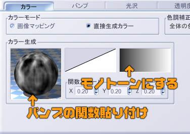 バンプの関数→テクスチャに貼り付け