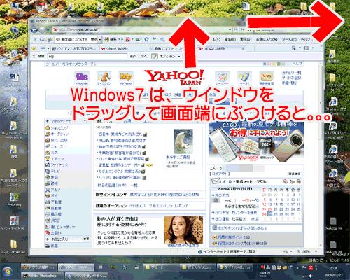 Window7オモシロ機能