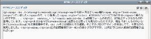 livedoorBlogの新エディタソース画面
