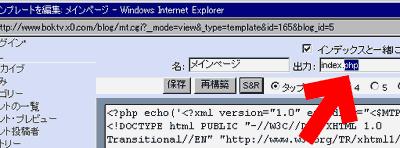 拡張子をphpに変更