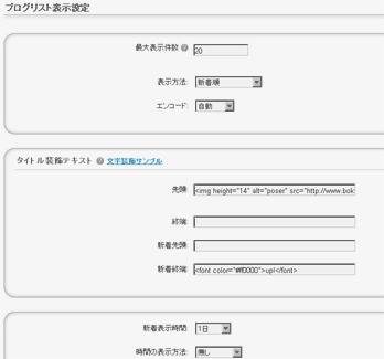 RSSfeeds登録