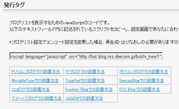 RSSフィードタグ・設置方法