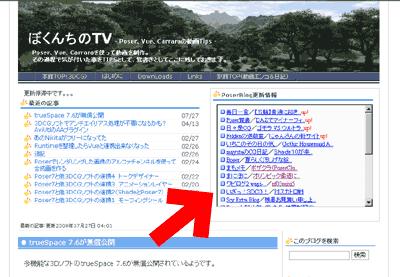 RSSフィード設置例