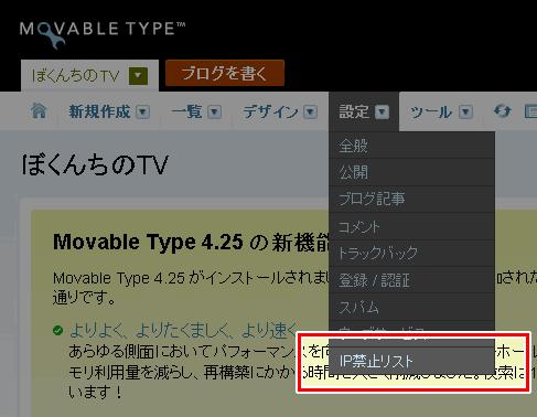 IP禁止リスト