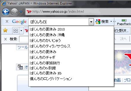 Googleツールバーのオートコンプリート