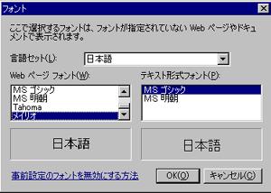 IE7.0にメイリオを使う