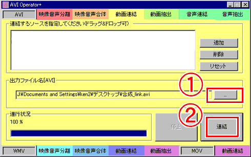 avi連結フリーソフト 使い方2