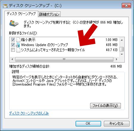 「システムによってキューされたエラー報告ファイル」は48.7KB