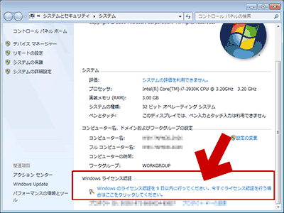 Windows 7 Enterprise評価版を90日間利用する方法