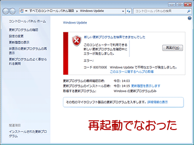 Windows Updateの 8007000E エラー