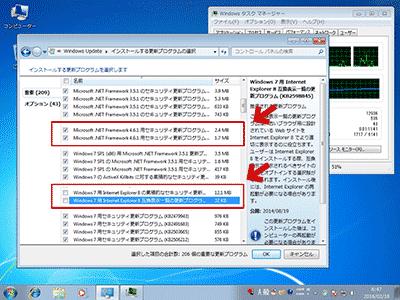 .NET Framework 4.6.1インストール後