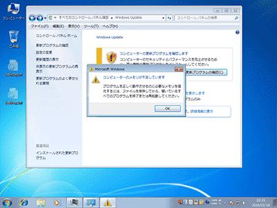 Windows Update中にメモリ不足が発生