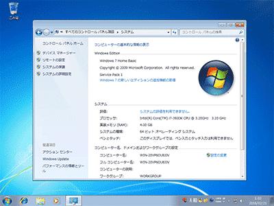 WindowsUpdate後の、シャットダウン~再起動中の画面