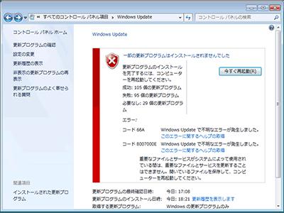 OSインストール直後、初めてのWindows Updateでありがちな更新失敗の画面