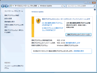 初めてのWindows Update