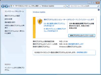 初めてのWindows Update