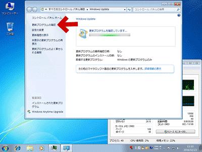 「更新プログラムの確認」ボタンを押す