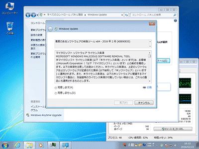 悪意のあるソフトウェアの削除ツール(KB890830)