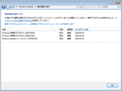 Windows Update Agentのみ最新