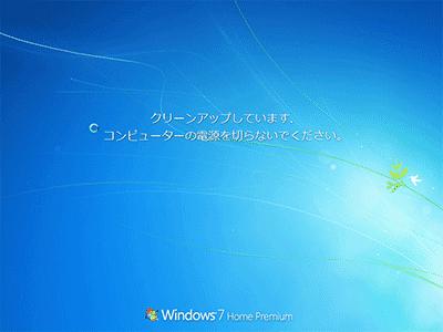 「更新の確認」が終わらない問題が発生した後にディスククリーンアップを行い、PC再起動