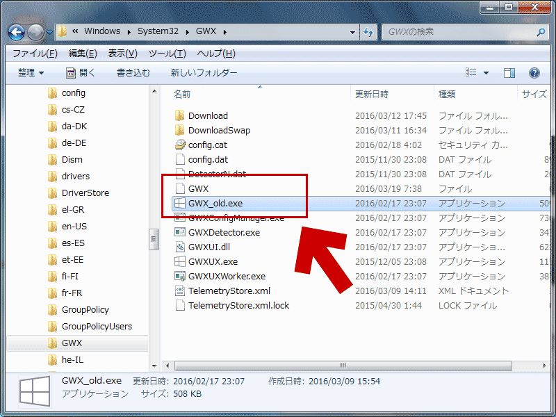 GWX.exeを適当にリネーム