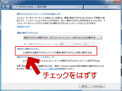 Windows の推奨される更新プログラム