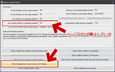 重要でない Windows10関連の 設定を削除