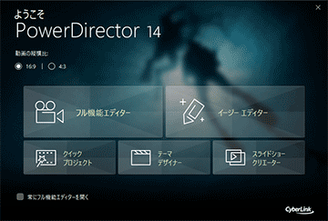PowerDirector14起動画面
