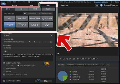 PowerDirector14の動画出力用の画面