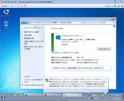 Windows Update経由でWindows10にアップグレード可能にした図