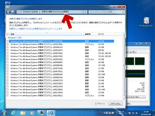 Windows7 非表示リスト