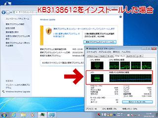 KB3138612