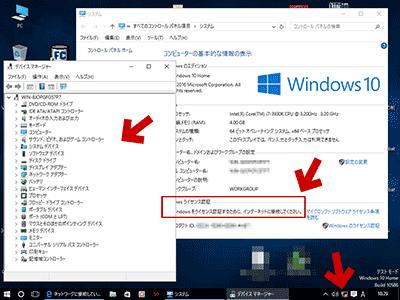 Windows10へアップグレードした直後