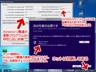 Windows10関連の更新を全て削除した状態