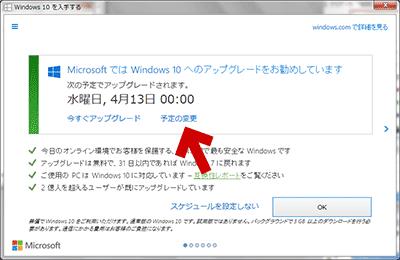 Windows10予約の解除方法