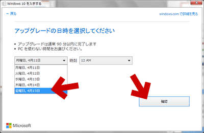 アップグレードの日付が選択できる画面