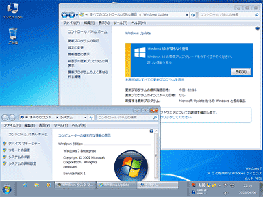 Windows 7 Enterprise評価版