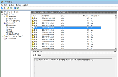 chkdsk /r 中、イベントビューアに残ったログ2
