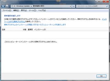 Windows7無印からSP1へアップグレードした機体の場合