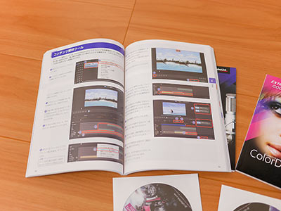 PowerDirectorのガイドブックはフルカラー