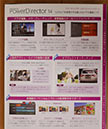 PowerDirector14 Ultimate Suite版のパッケージ外装