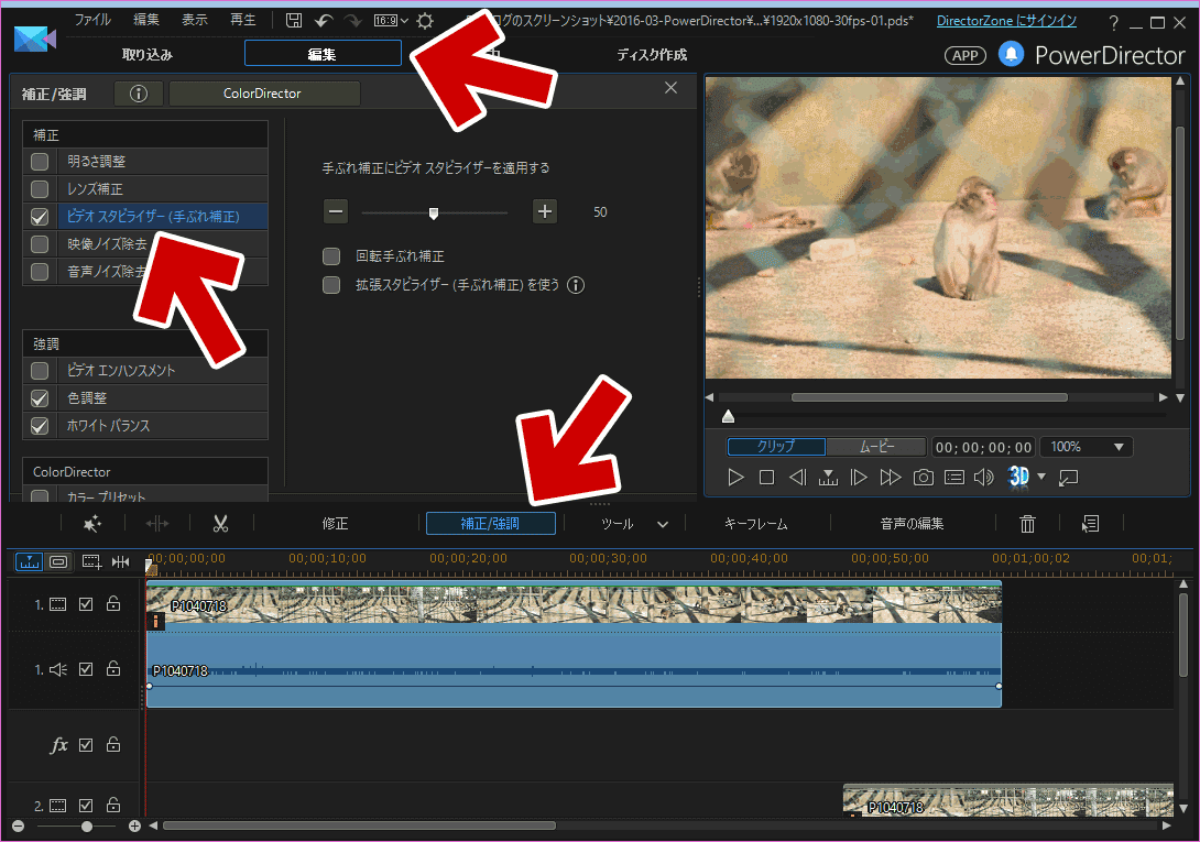 M4V動画の補正