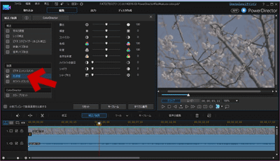 PowerDirector14でGH4のV-Log-L撮影データを補正