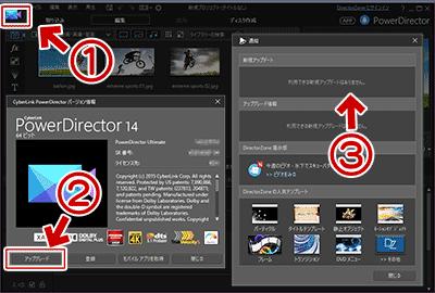 PowerDirector14のアップデート方法