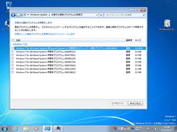Windows Update Client / Agent が更新された気配はない