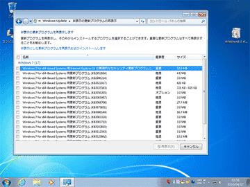 Windows Update する更新前の非表示リスト