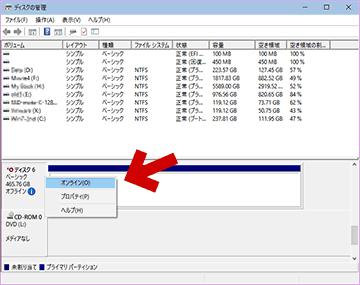 HDDがオフラインになっている場合は、一旦オンラインに