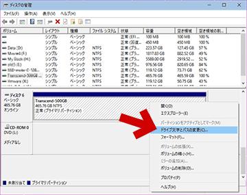 HDDのドライブレターを設定