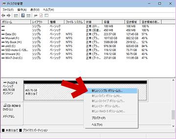 HDDをフォーマットする