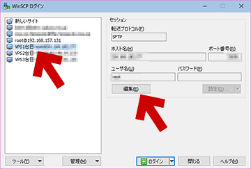 設定を変更したいサーバーを指定し「編集」をクリック